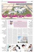 a_alwatan - Page 7