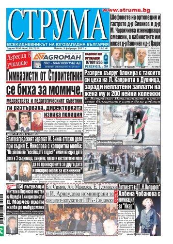 вестник струма брой 28