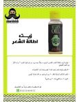 Jeddah Mustache Products - Page 3