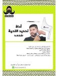 Jeddah Mustache Products - Page 4