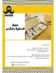 Jeddah Mustache Products - Page 6