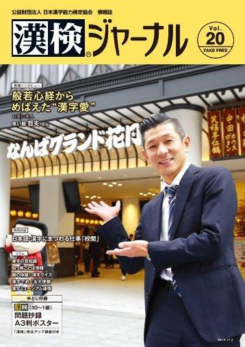 edification_journal_kankenjournal2017-02