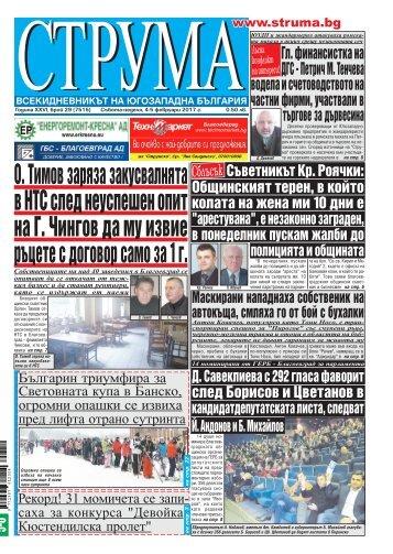 вестник Струма брой 29