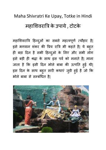 Maha Shivratri Ke Upay, Totke in Hindi