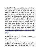 Maha Shivratri Ke Upay, Totke in Hindi - Page 2