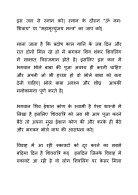 Maha Shivratri Ke Upay, Totke in Hindi - Page 3