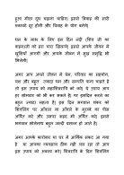 Maha Shivratri Ke Upay, Totke in Hindi - Page 4