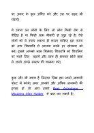 Maha Shivratri Ke Upay, Totke in Hindi - Page 5