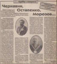 Коновалов, И. А. Чернавин, Остапенко, Морозов…