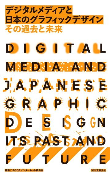 Digital Media and Japanese Graphic Design: Its Past and Future (sample)