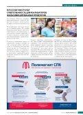 APK_YUG_1 (106)_january_february_2017 - Page 5