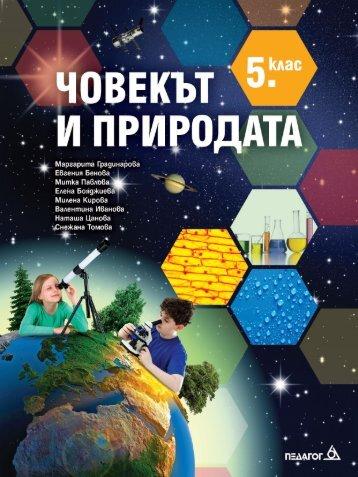 Човекът и природата - учебник за 5. клас
