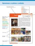 Изобразително изкуство за 5. клас - Page 4