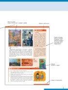 Изобразително изкуство за 5. клас - Page 5