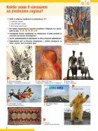 Изобразително изкуство за 5. клас - Page 6