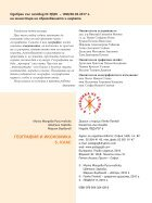 География и икономика за 5. клас - Page 2