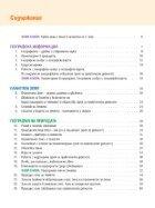 География и икономика за 5. клас - Page 4