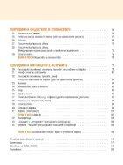 География и икономика за 5. клас - Page 5