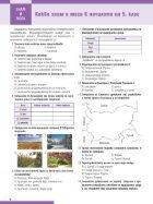 География и икономика за 5. клас - Page 6