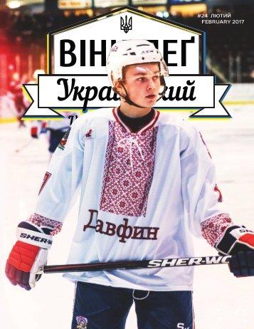 Вінніпеґ Український № 12 (24) (February 2017)