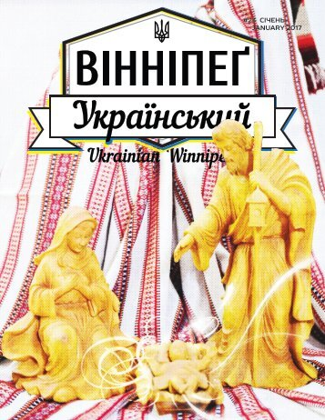 Вінніпеґ Український № 11 (23) (January 2017)