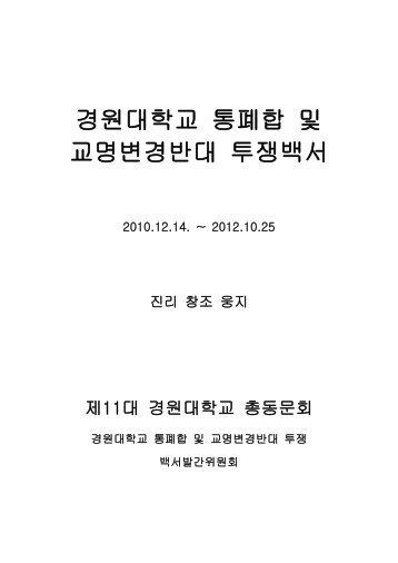 경원대학교 통폐합 및 교명변경반대 투쟁백서
