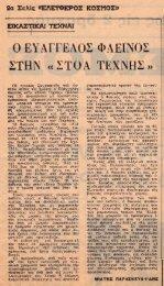 ΕΛΕΥΘΕΡΟΣ-ΚΟΣΜΟΣ,-1970,-Μ_ΠΑΡΑΣΚΕΥΑΙΔΗΣ