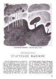 ΣΚΕΨΗ, 2_1970, Χ_ΚΟΥΛΟΥΡΗΣ