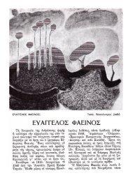 ΜΟΡΦΕΣ ΚΑΙ ΕΙΔΩΛΑ, 22 ΕΛΛΗΝΕΣ ΖΩΓΡΑΦΟΙ, 1971, Χ_ΚΟΥΛΟΥΡΗΣ