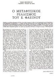 ΖΥΓΟΣ, 1975, Κ_ΚΕΧΑΓΙΟΓΛΟΥ