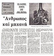ΕΛΕΥΘΕΡΟΣ-ΚΟΣΜΟΣ,-4_11_1976,-ΣΤ_ΛΥΔΑΚΗΣ