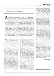 ΤΟΜΕΣ, 1+2_1979,-Γ_ΡΩΜΑΝΟΣ