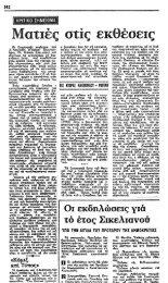 ΚΑΘΗΜΕΡΙΝΗ, 18_2_1981, ΝΤ_ΗΛΙΟΠΟΥΛΟΥ_ΡΟΓΚΑΝ