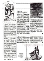 ΕΠΙΚΑΙΡΑ, 18_2_1981, ΟΛ_ΙΩΑΝΝΟΥ