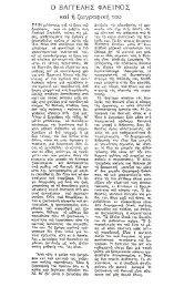 ΑΥΓΗ-8_3_1981-Γ_ΠΕΤΡΗΣ_