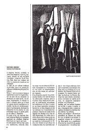 ΕΙΚΑΣΤΙΚΑ, 1985, Κ_ΣΤΑΥΡΟΠΟΥΛΟΣ