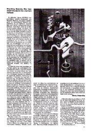 ΕΙΚΑΣΤΙΚΑ,-5_1986,-Μ_ΣΤΕΦΑΝΙΔΗΣ