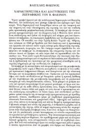 ΕΚΘΕΣΗ, ΑΝΑΔΡΟΜΙΚΗ 1986, 3_1986, Χ_ΧΡΗΣΤΟΥ