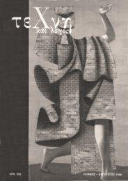 ΤΕΧΝΗ και ΛΟΓΟΣ, 6_1986, Β_ΒΑΣΙΛΟΠΟΥΛΟΥ