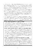 shiryo - Page 2