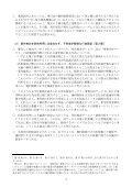 shiryo - Page 4