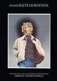 Αναδρομική Έκθεση Φαεινού - ΕΠΙΠΕΔΑ 1986