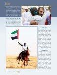 والعزيمة القوية - Page 6