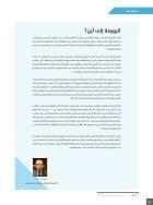 العدد التاسع - النسخة المصرية - Page 3