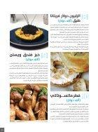 العدد التاسع - النسخة المصرية - Page 4