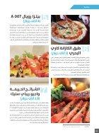 العدد التاسع - النسخة المصرية - Page 5