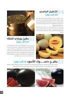 العدد التاسع - النسخة المصرية - Page 6