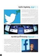 العدد الحادي عشر - النسخة المصرية - Page 4