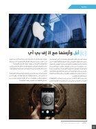 العدد الحادي عشر - النسخة المصرية - Page 5