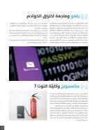 العدد الحادي عشر - النسخة المصرية - Page 6